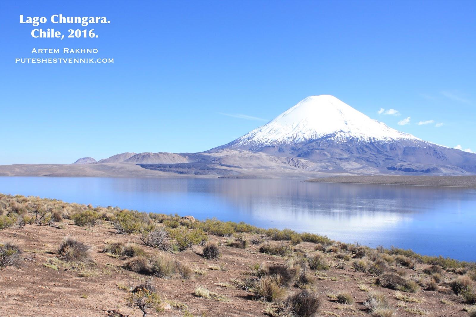 Вулкан Паринакота и озеро Чунгара
