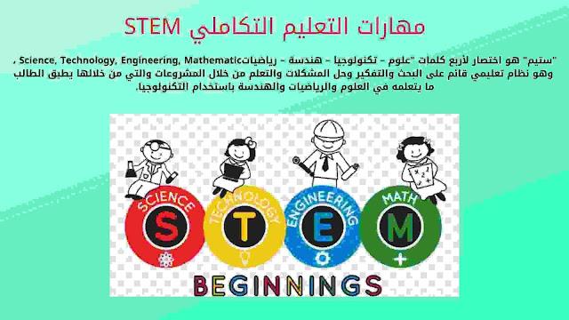 مهارات التعليم التكاملي STEM