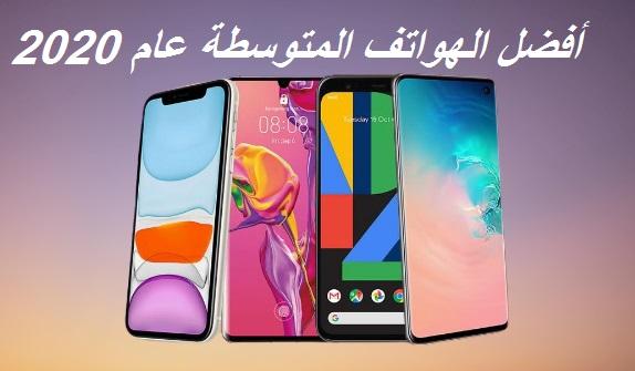 أفضل الهواتف المتوسطة عام 2020 من حيث الأداء والسعر مواصفات وأسعار أفضل هواتف الفئة المتوسطة أفضل هواتف الفئة المتوسطة 2020 مع المميزات والعيوب هذه هي أفضل هواتف الفئة المتوسطة المتوفرة في الأسواق لعام 2020  أفضل الهواتف المتوسطة أفضل هواتف الفئة المتوسطة 2020 افضل هاتف للالعاب في الفئة المتوسطة أفضل هواتف سامسونج الفئة المتوسطة 2020 أفضل موبايلات سامسونج الفئة المتوسطة أفضل هواتف هواوي الفئة المتوسطة 2020 أفضل موبايل 2020 فئات الهواتف