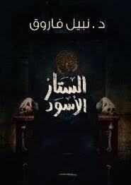 تحميل كتاب الستار الأسود pdf د/نبيل فاروق