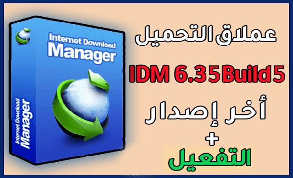 تفعيل برنامج IDM 6.35 Build 5 | تفعيل + سريال أكتوبر 2019 أخر اصدار
