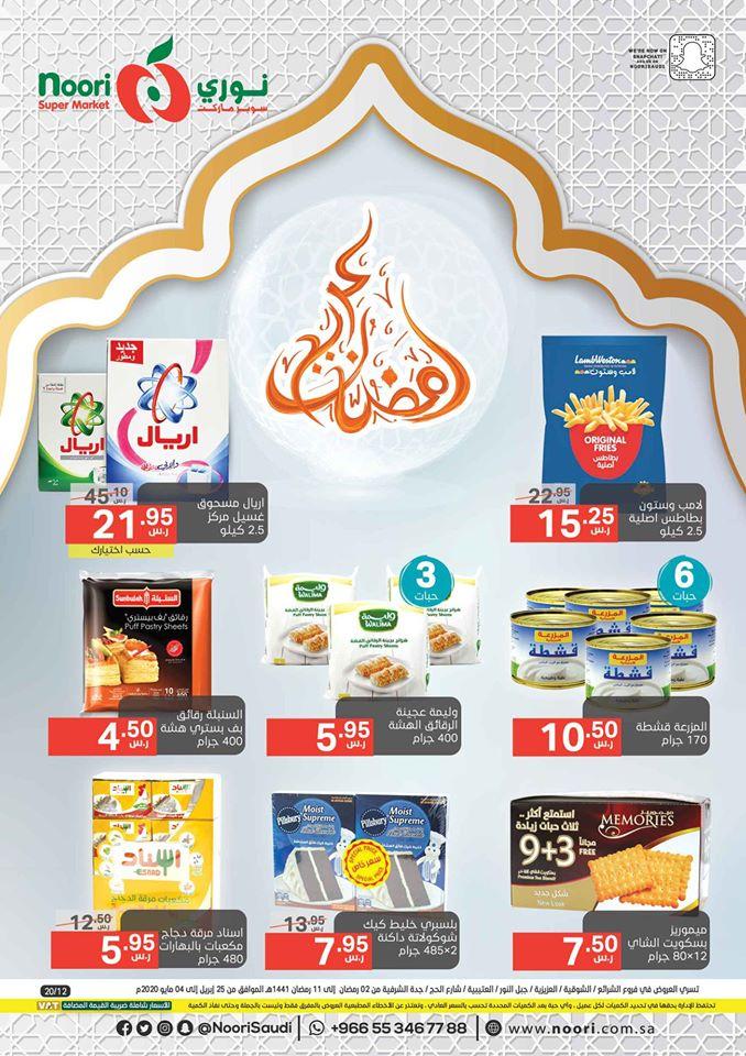 عروض نورى السعودية الاسبوعية من 25 ابريل حتى 4 مايو 2020 رمضان كريم
