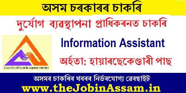 District Disaster Management Authority (DDMA), Hojai recruitment 2020