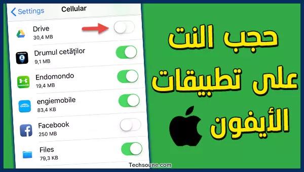 طريقة حظر النت لتطبيق معين على أجهزة iPhone وiPad