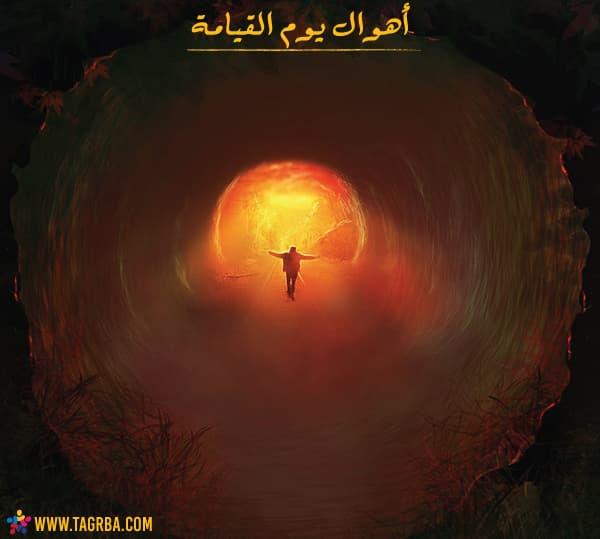 أهوال يوم القيامة - منصة تجربة