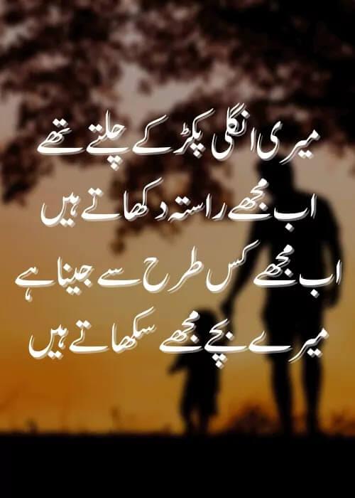 Best Sad Poetry About Parents, Meri ungli paker kr chalte