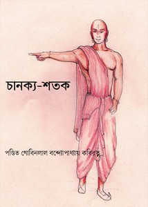 Chanakya-Shatak ebook