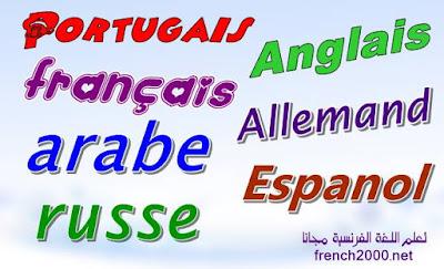 اسماء لغات العالم بالفرنسية