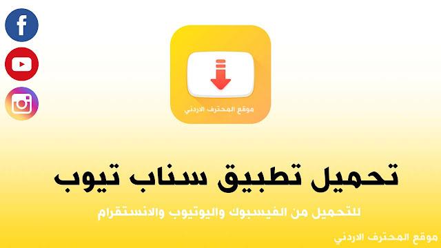 تحميل تطبيق سناب تيوب SnapTube افضل تطبيق لتحميل الفيديوهات من اليوتيوب والفيسبوك