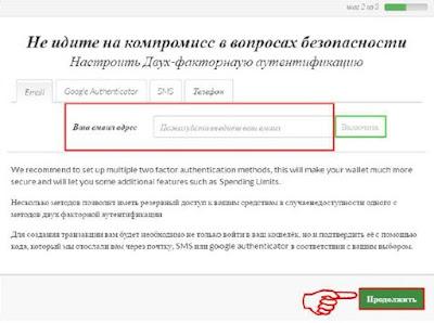 GreenAddress проверка аккаунта