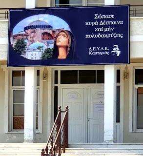 ΟΔΟΣ: εφημερίδα της Καστοριάς | ΔΕΥΑΚ