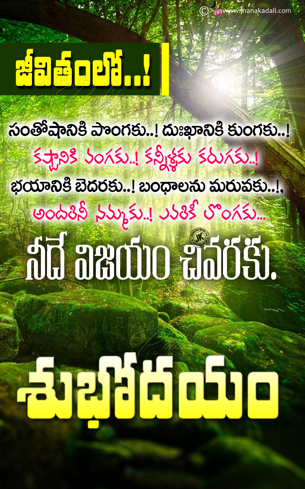 Subhodayam Telugu Motivational Quotes Hd Wallpapers Best Words On