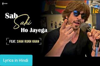 सब सही हो जायेगा Sab Shi Ho Jayega Lyrics in Hindi | Shah Rukh Khan