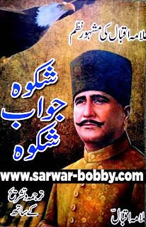 Shikwa Jawab e Shikwa Urdu by Allama Muhammad Iqbal