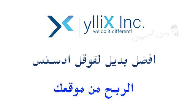 شرح موقع yllix للربح من موقعك بديل جوجل ادسنس