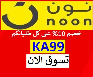 كوبون نون مصر بتخفيض 10% على كل الموبايلات