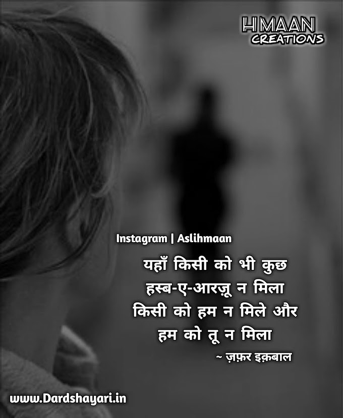 Or Hum Ko Tu Na Mila | Dard Quotes Images