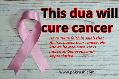 dua prayer for cancer cure from Quran
