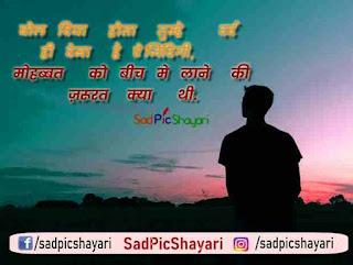 hindi heart touching shayari on life