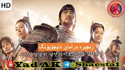 درامای ئهفسانهی پاشا دای جۆیۆنگ 3 Dramay Afsanay Dayjoung Alqay