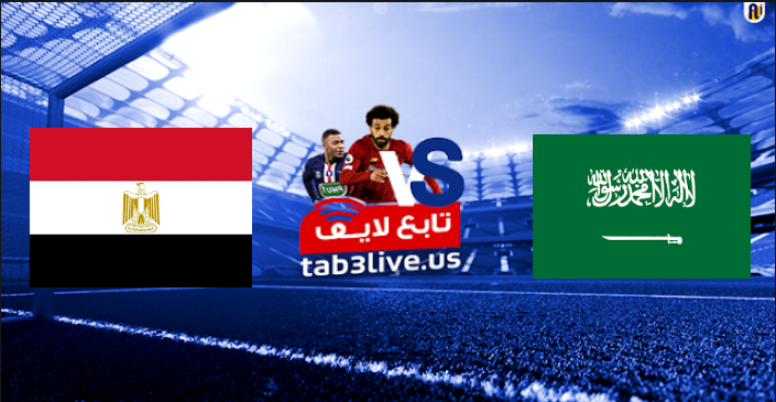 مشاهدة مباراة السعودية ومصر بث مباشر اليوم 2021/07/03 كأس العرب