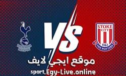 مشاهدة مباراة توتنهام وستوك سيتي بث مباشر ايجي لايف بتاريخ 23-12-2020 كأس الرابطة الإنجليزية