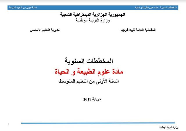 المخططات السنویة مادة علوم الطبیعة و الحیاة السنة الأولى من التعلیم المتوسط جويلية 2019