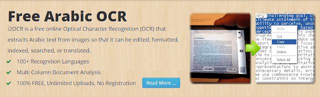 مميزات-موقع-استخراج-النصوص-من-الصور-i2OCR