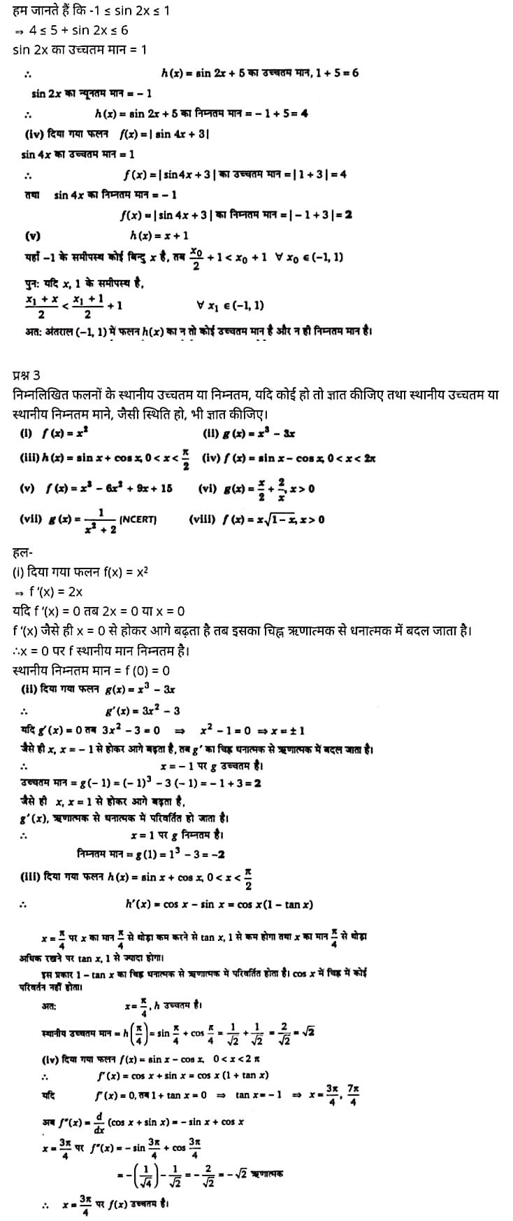 """Class 12 Maths Chapter 6"", ""Application of Derivatives"", Hindi Medium,  मैथ्स कक्षा 12 नोट्स pdf,  मैथ्स कक्षा 12 नोट्स 2020 NCERT,  मैथ्स कक्षा 12 PDF,  मैथ्स पुस्तक,  मैथ्स की बुक,  मैथ्स प्रश्नोत्तरी Class 12, 12 वीं मैथ्स पुस्तक RBSE,  बिहार बोर्ड 12 वीं मैथ्स नोट्स,   12th Maths book in hindi,12th Maths notes in hindi,cbse books for class 12,cbse books in hindi,cbse ncert books,class 12 Maths notes in hindi,class 12 hindi ncert solutions,Maths 2020,Maths 2021,Maths 2022,Maths book class 12,Maths book in hindi,Maths class 12 in hindi,Maths notes for class 12 up board in hindi,ncert all books,ncert app in hindi,ncert book solution,ncert books class 10,ncert books class 12,ncert books for class 7,ncert books for upsc in hindi,ncert books in hindi class 10,ncert books in hindi for class 12 Maths,ncert books in hindi for class 6,ncert books in hindi pdf,ncert class 12 hindi book,ncert english book,ncert Maths book in hindi,ncert Maths books in hindi pdf,ncert Maths class 12,ncert in hindi,old ncert books in hindi,online ncert books in hindi,up board 12th,up board 12th syllabus,up board class 10 hindi book,up board class 12 books,up board class 12 new syllabus,up Board Maths 2020,up Board Maths 2021,up Board Maths 2022,up Board Maths 2023,up board intermediate Maths syllabus,up board intermediate syllabus 2021,Up board Master 2021,up board model paper 2021,up board model paper all subject,up board new syllabus of class 12th Maths,up board paper 2021,Up board syllabus 2021,UP board syllabus 2022, 12 वीं मैथ्स पुस्तक हिंदी में, 12 वीं मैथ्स नोट्स हिंदी में, कक्षा 12 के लिए सीबीएससी पुस्तकें, हिंदी में सीबीएससी पुस्तकें, सीबीएससी  पुस्तकें, कक्षा 12 मैथ्स नोट्स हिंदी में, कक्षा 12 हिंदी एनसीईआरटी समाधान, मैथ्स 2020, मैथ्स 2021, मैथ्स 2022, मैथ्स  बुक क्लास 12, मैथ्स बुक इन हिंदी, बायोलॉजी क्लास 12 हिंदी में, मैथ्स नोट्स इन क्लास 12 यूपी  बोर्ड इन हिंदी, एनसीईआरटी मैथ्स की किताब हिंदी में,  बोर्ड 12 वीं तक, 12 वीं तक की पाठ्यक्रम, बोर्ड कक्षा 10 की हिंदी पुस्तक  , बोर्ड"