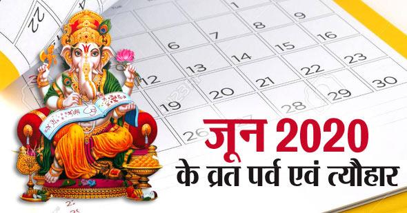 hindu festival calendar june 2020