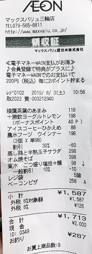 マックスバリュ 三輪店 2019/8/3 のレシート