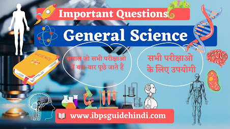 Important-General-Science-Questions-in-Hindi