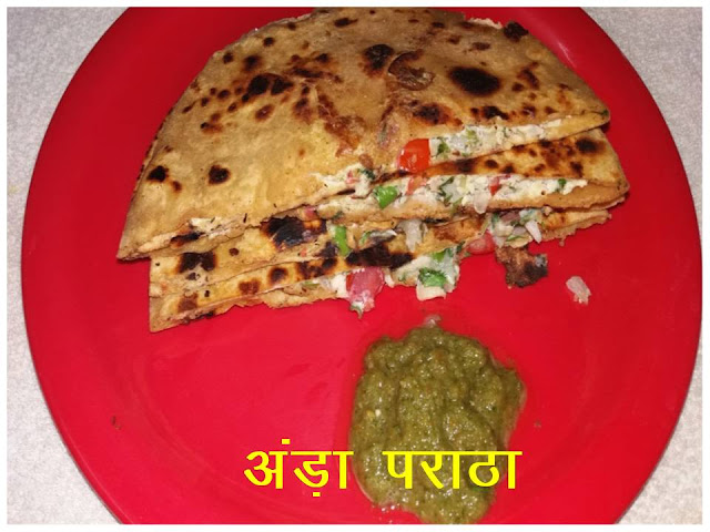 https://www.indian-recipes-4you.com/2018/05/ande-ka-paratha.html