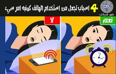 4 اسباب تجعل من استخدام الهاتف كمنبه امر سيء