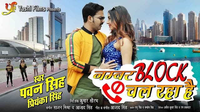 Number Block Chal Raha Hai Lyrics - PAWAN SINGH