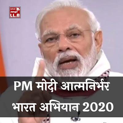 आत्मनिर्भर भारत अभियान 2020 | प्रधानमंत्री नरेंद्र मोदी की घोषणा 20 लाख करोड़ Package,  Aatm Nirbhar Bharat Abhiyan Yojana 2020,  Aatmnirbhar Bharat Abhiyan Yojana Jankari 2020,  Aatm Nirbhar Bharat Abhiyan Yojana 2020 kya  hai,  Aatm Nirbhar Bharat Abhiyan Yojana 2020 kya hoga,  what is Aatm Nirbhar Bharat Abhiyan Yojana 2020 hindi,  Aatm Nirbhar Bharat Abhiyan Yojana news hindi,