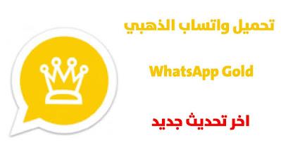 تنزيل نسخة واتساب الذهبي WhatsApp Gold اخر تحديث لجميع الأجهزة