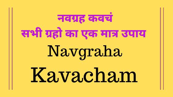 नवग्रह कवच | Navgraha kavach |