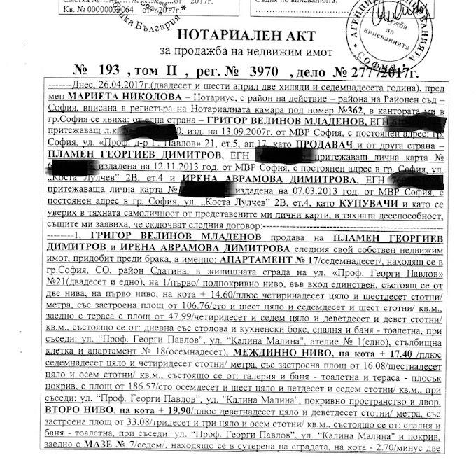 ПОЗИЦИЯ НА ПРЕДСЕДАТЕЛЯ НА КПКОНПИ - ПЛАМЕН ГЕОГРИЕВ