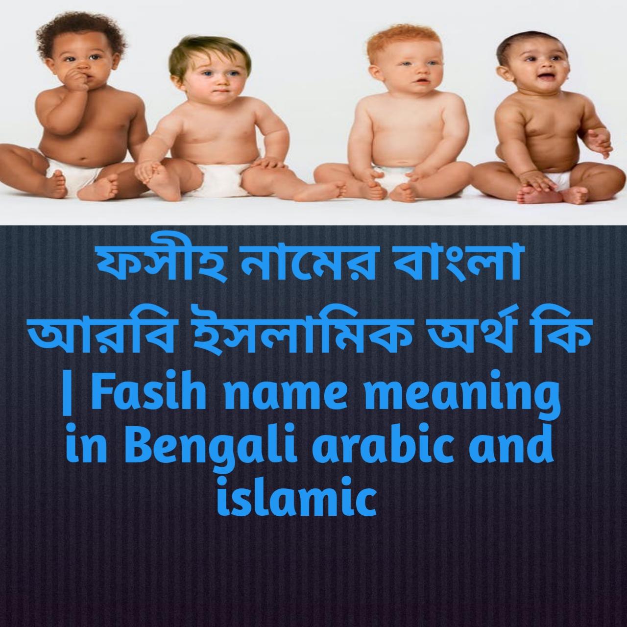 ফসীহ নামের অর্থ কি, ফসীহ নামের বাংলা অর্থ কি, ফসীহ নামের ইসলামিক অর্থ কি, Fasih name meaning in Bengali, ফসীহ কি ইসলামিক নাম,