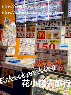 東京新宿金券店