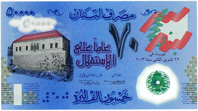 Lebanon 50000 Livres polymer Commemorative banknote 2013 70th anniversary of the Lebanese Independence