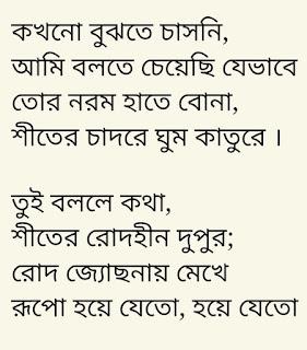 Tui Bolle Lyrics Arnob
