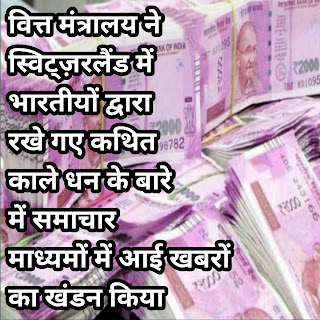 indian black money,black money,top news news in hindi hindi news today's news,black money holders list out,learning by listening,3 black money holders,latest hindi news,exchanges in india,business news,latest news,world news,pepper media,the business of terrorism,indian economy,finance minister,best news,international women's media foundation,Finance Ministry refutes news media reports of alleged black money held by Indians in Switzerland,Information sought from Swiss Authorities to verify increase/decrease of deposits,black money love,black money love all episodes,black money,money,black money full movie,black,black money scam,black money movie,movie black money,black money issue,indian black money,black money deep jandu,the game of black money,swiss bank black money,black money karan aujla,black money kya hota hai,black money bangla movie,black money telugu movie,black money movie scenes,korean movie black money,total indian black money,black money in swiss bank,black money love episode 1