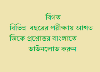 Previous years GK question and answer in Bengali pdf download