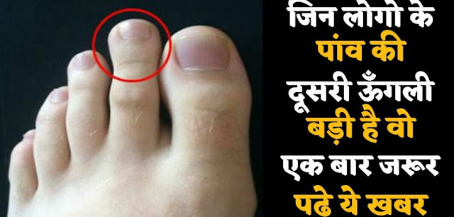 If the second finger of the foot is bigger than the thumb, then know what it means.