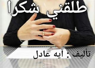 رواية طلقني شكرا الفصل السابع 7 بقلم اية عادل