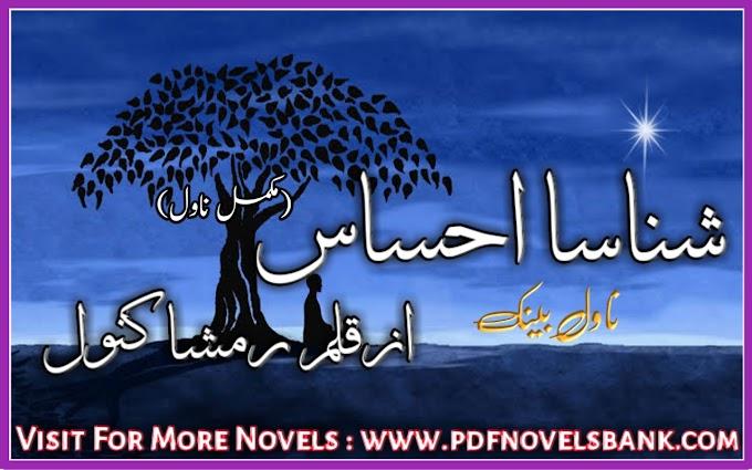 Shanasa Ahsas Novel by Rimsha Kanwal Complete Pdf
