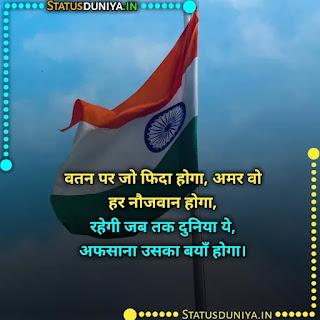 15 August Shayari Quotes Status In Hindi 2021, वतन पर जो फिदा होगा, अमर वो हर नौजवान होगा, रहेगी जब तक दुनिया ये, अफसाना उसका बयाँ होगा।