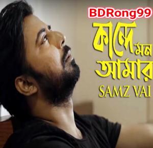 Kande Mon Amar কান্দে মন আমার Song Lyrics by Samz Vai | Arfan Nisho Natok Song